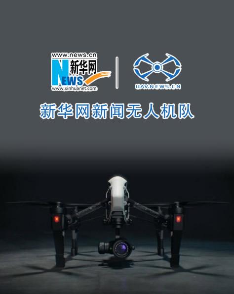 新华网新闻无人机队河南中队业务介绍