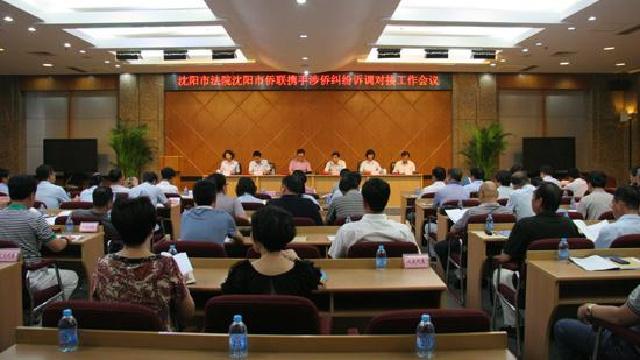 辽宁三级法院已建立诉调对接工作机构130个