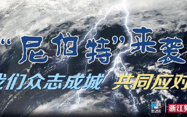 """2016防汛浙江""""尼伯特"""""""