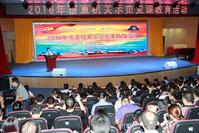防城港市国税局主办市直机关示范党课教育活动