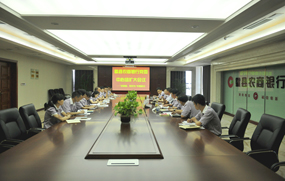 歙县农商银行举行专题研讨会