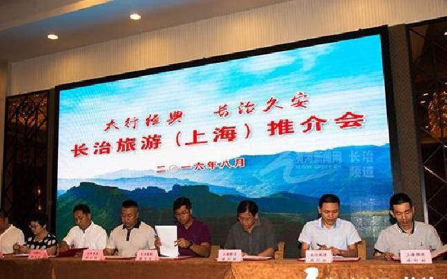 """太行经典,长治久安""""长治旅游推介会在上海举行"""