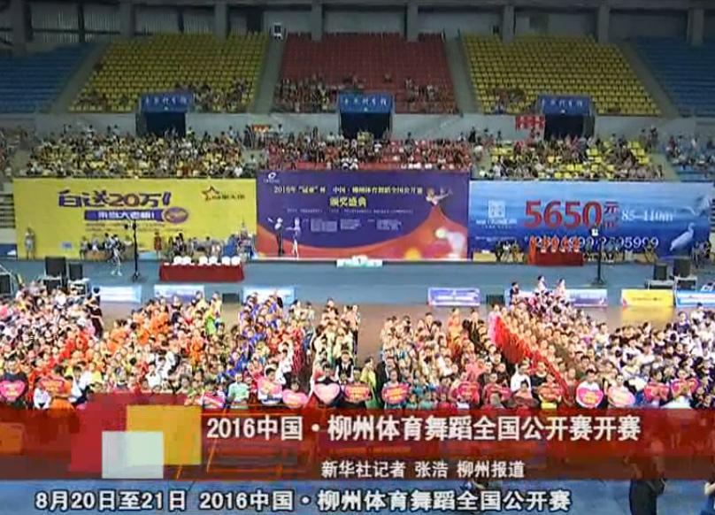 2016中国·柳州体育舞蹈全国公开赛开赛