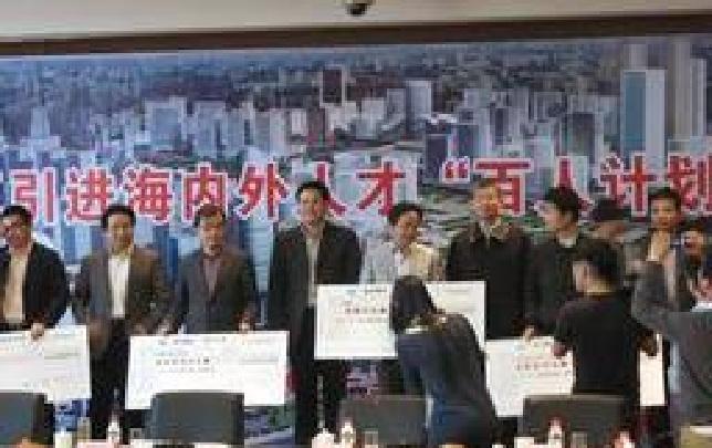 """""""百人计划""""为温州义乌改革发展助力添彩"""