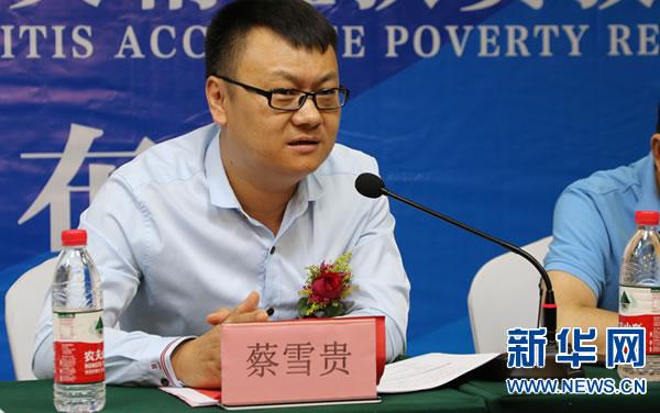 河南省和谐慈善基金会理事长蔡雪贵致辞