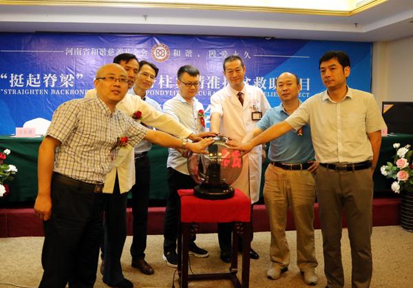 强直性脊柱炎精准扶贫救助项目在郑州启动