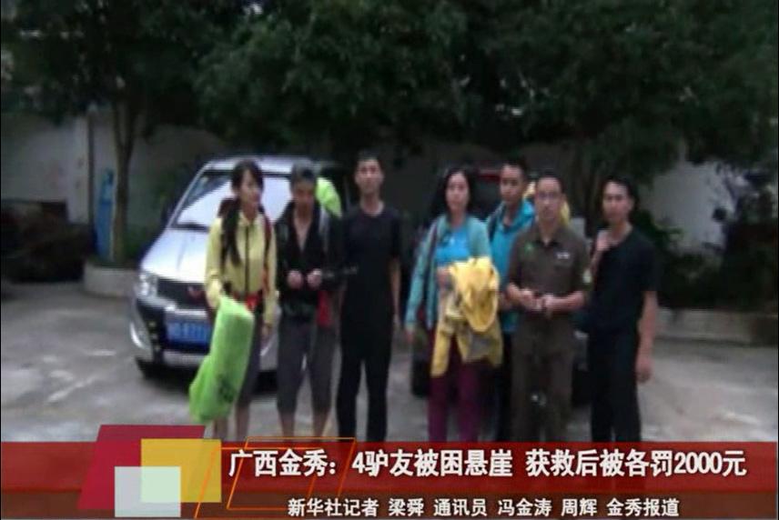广西金秀:4驴友被困悬崖 获救后被各罚2000元