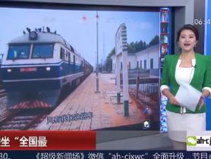 """山东:乘坐""""全国最慢火车""""体验慢悠悠的时光"""