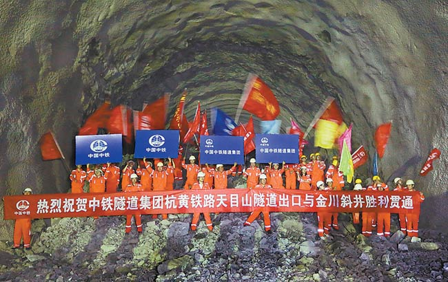 杭黄铁路天目山隧道安徽段贯通