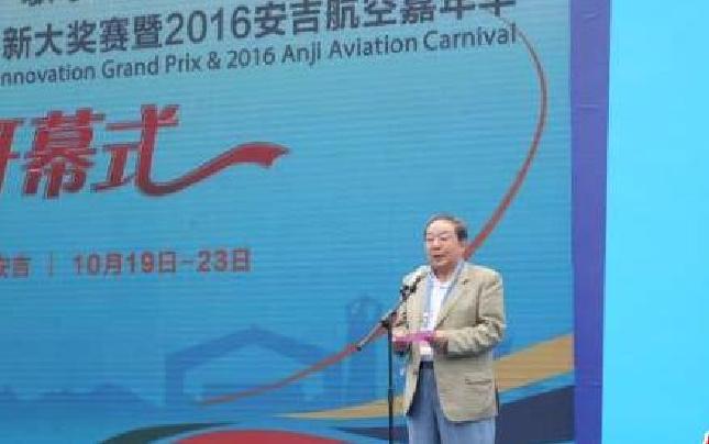 第四届国际无人飞行器创新大奖赛开幕