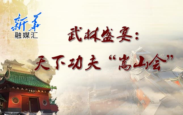 """【新华融媒汇】武林盛宴:天下功夫""""嵩山会"""""""