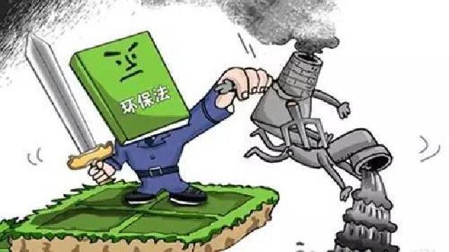 沈阳4家环保严重违法企业被纳入黑名单