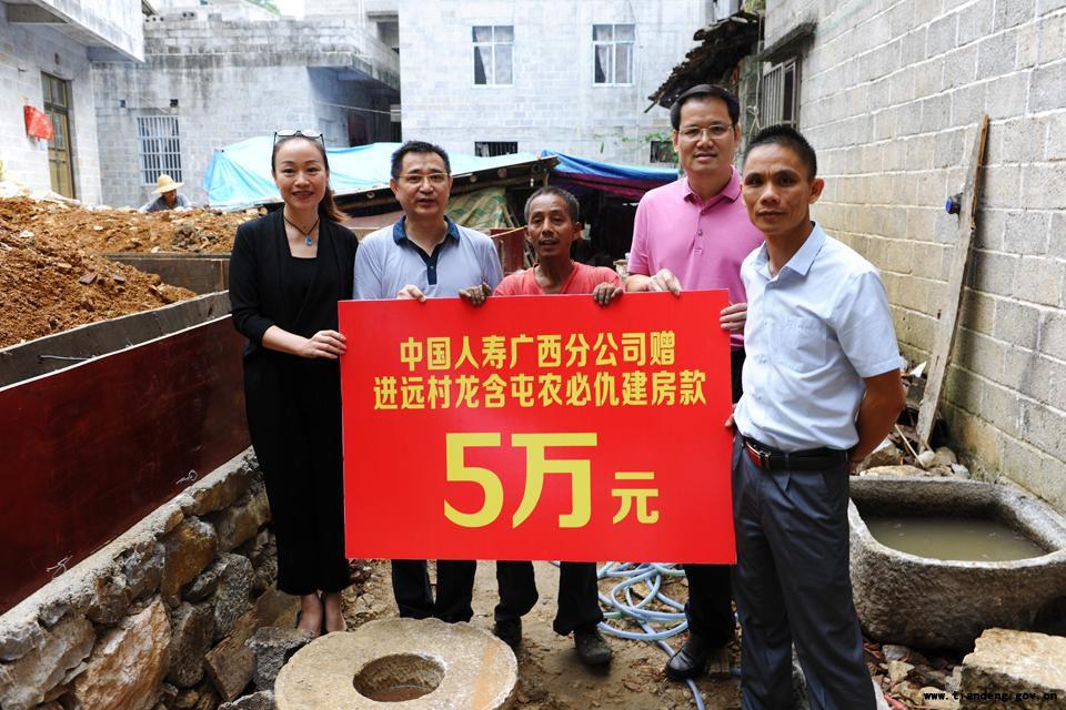 中国人寿广西分公司到天等县贫困村开展捐赠活动