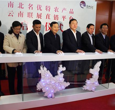 南北名优特农产品云南联展直销平台启动
