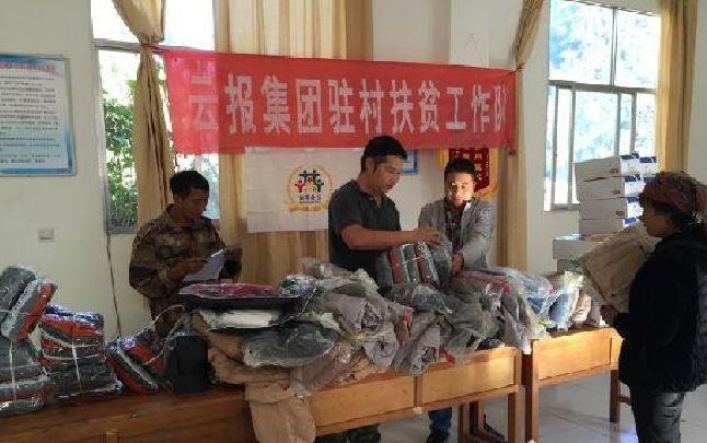 云报集团驻村扶贫工作队爱心过冬衣物温暖傈僳山寨