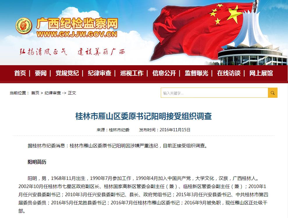 桂林市雁山区委原书记阳明接受组织调查