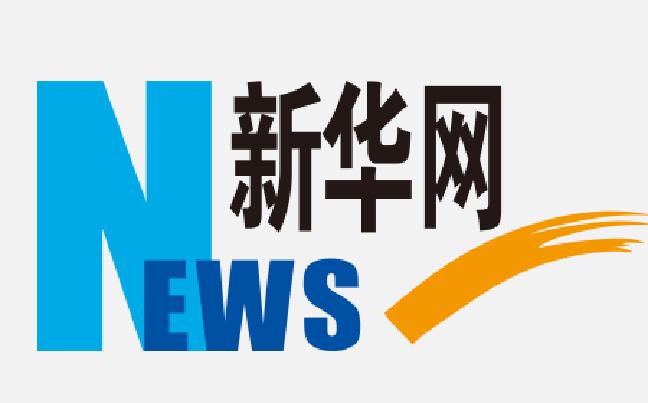 经中共中央批准 阮成发同志任云南省委副书记