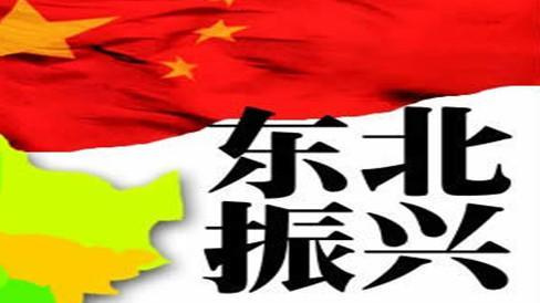 各方热议《辽宁省优化营商环境条例》:出台恰逢其时