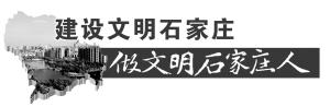 """石家庄:""""正能量""""户外公益广告为创城添彩"""