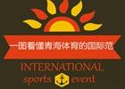 一图看懂青海体育的国际范