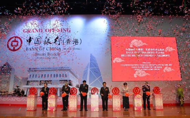 中国银行在文莱设立首家中资银行