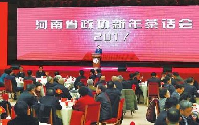 河南省政协新年茶话会举行 谢伏瞻陈润儿叶冬松出席