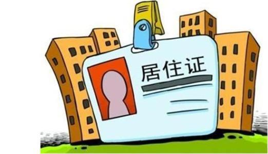 郑州新版居住证换发 60岁以上居民持证可免费乘公交