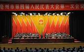 亳州市四届人大一次会议隆重开幕