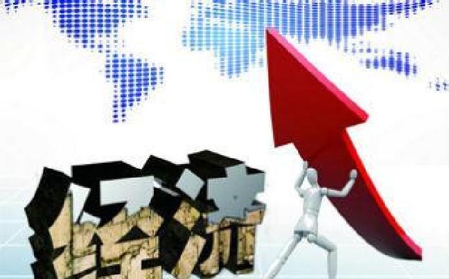 经济增长目标8%意味着今年经济增量高于前3年