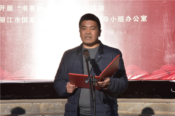 丽江市举行国家文化消费试点工作2017文化消费季启动仪式