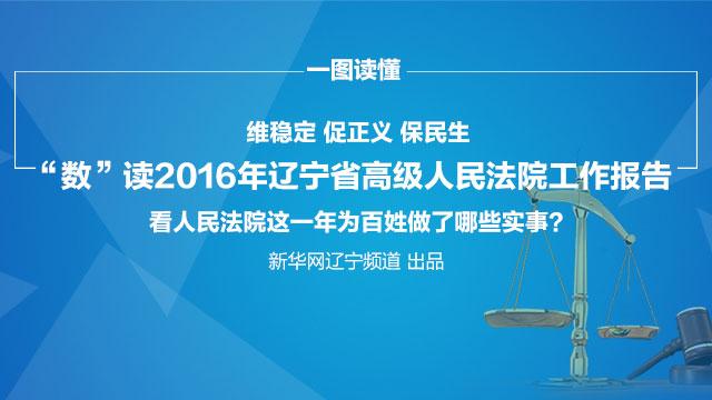 """【一图读懂】""""数""""读2016年辽宁省高级人民法院工作报告"""