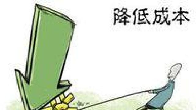 """沈阳:降低成本让企业""""轻装前进"""""""