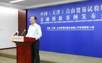 天津市融资租赁业发展整体情况