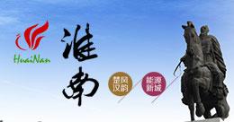 淮南|楚风汉韵 能源新城