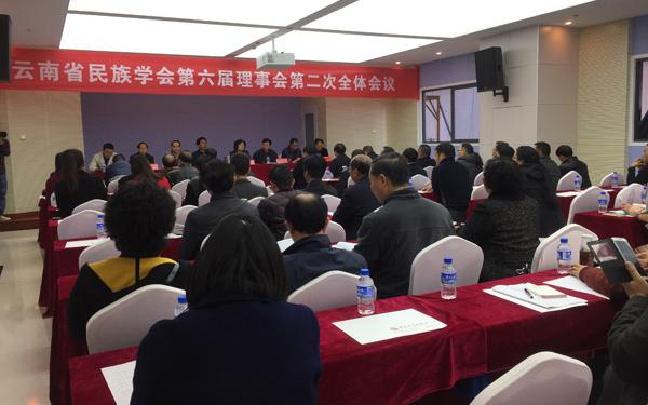 云南省民族学会第六届理事会第二次会议召开
