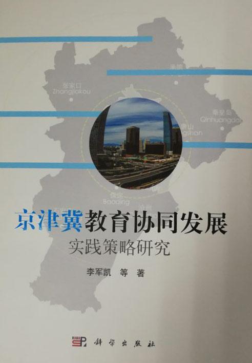 京津冀教育协同发展的实践总结与对策指引
