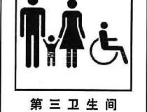 """满足需扶助人群如厕 建议繁华区域建""""第三卫生间"""""""
