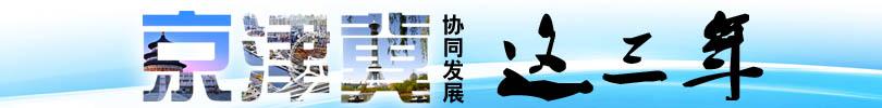 京津冀协同发展三周年