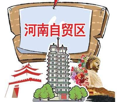"""河南:自贸区建设为经济升级""""添翼"""""""