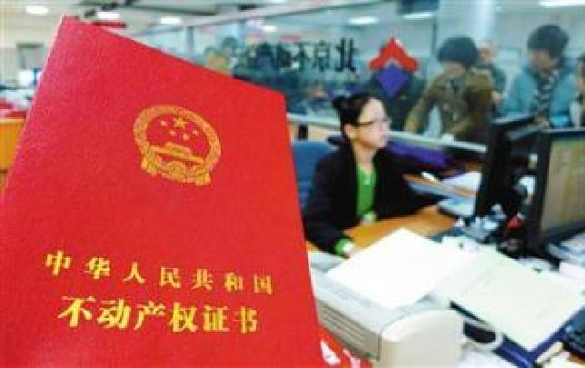郑州不动产登记今起开始收费 看看有啥标准