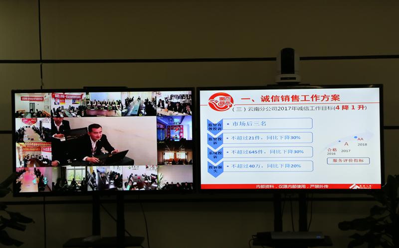 泰康人寿云南分公司启动诚信销售与客户体验宣传月活动