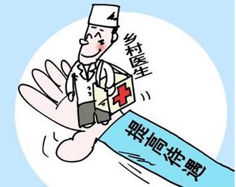 青海省乡村医生每年总体补助达1.5万元