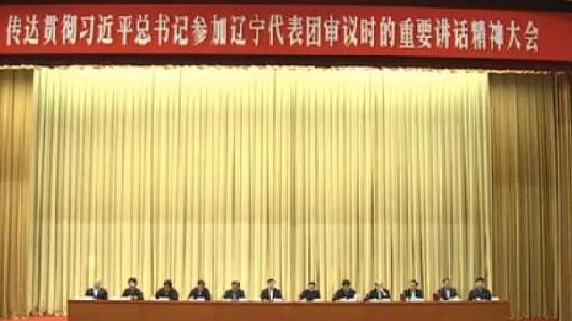 辽宁:省委召开副厅级以上领导干部千人大会