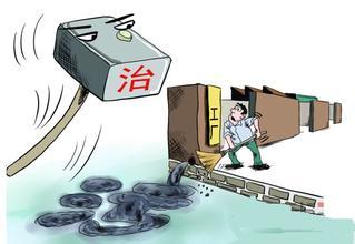 中央投资计划下达河南 15.96亿支持污染防治