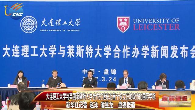 大連理工大學與英國萊斯特大學合作打造東北首個設立在地級市的國際學院