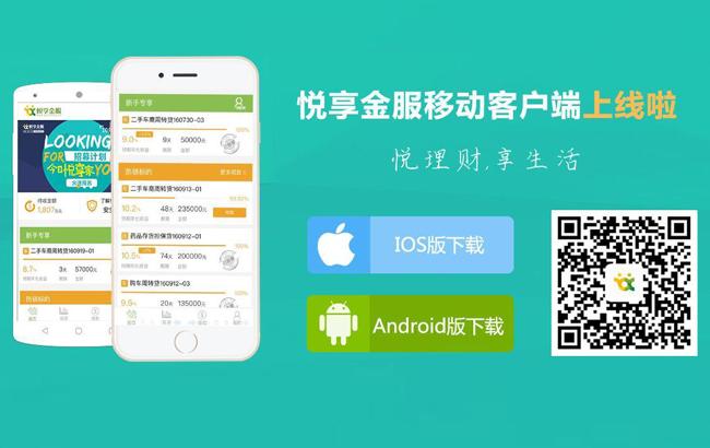 悦享金服APP正式上线 布局互联网金融移动端