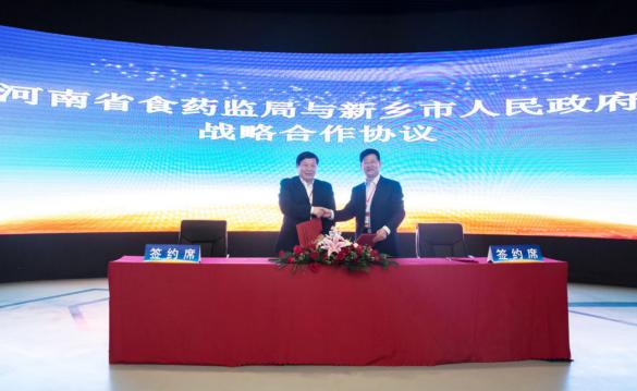 河南省食品药品监管局与新乡市政府签订合作备忘录