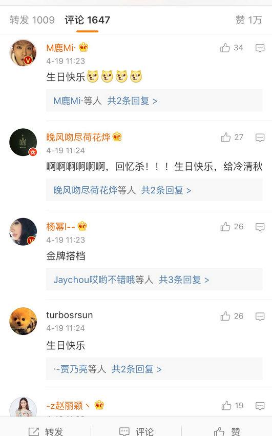 董洁4.19生日 陈坤等好友齐送祝福