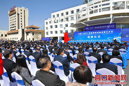 """""""复制+创新""""助辽宁自贸区营口片区建设发展"""