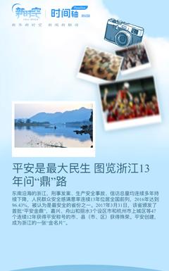 """平安是最大民生 图览浙江13年问""""鼎""""路"""
